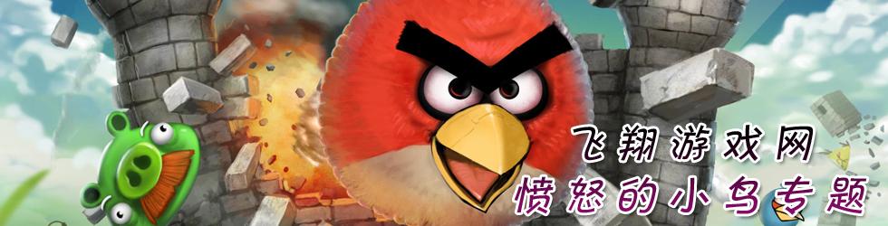 愤怒的小鸟专题―飞翔下载